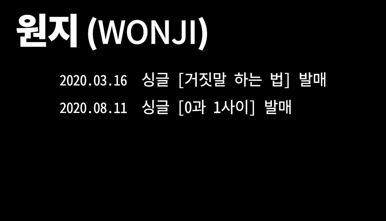 Artist-Singer-원지(WONJI)의 텍스트